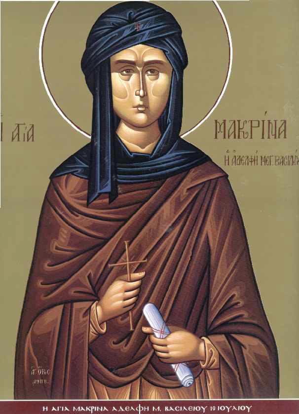 Ορθόδοξος Συναξαριστής :: Οσία Μακρίνα αδελφή του Μεγάλου Βασιλείου